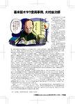 Bakumatsu Edition geeks recruitment cases, Ohmura masujiro