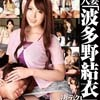 "Complete Preservation Version Married Woman ""Hatano Yui"" Taku Tech 8 Hours Special"