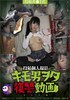 Post personal shooting Kimo baron revenge videos Tomoe Yuki Hen DVD version