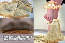 Stink dirty bread with stinky socks and bare feet