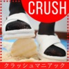 [Crash fetish # 12] [Binaural recording] Kurashina-chan's rice cracker crush nurse shoes