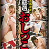 [Latest work] Heisei last carefully selected pee 105 times