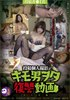Post personal shooting Kimo baron revenge videos Suzumori Meiko Hen & Yui Hen DVD version