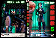 【リマスター版】女帝復活・奴○調教 SESSION 5【超高画質】