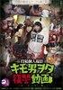 Post personal shooting Kimo baron revenge videos Aikuru Himeka Hen & Yuzuru Imikoto Hen DVD
