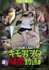Post personal shooting Kimo baron revenge videos Konoe Mami Hen DVD version