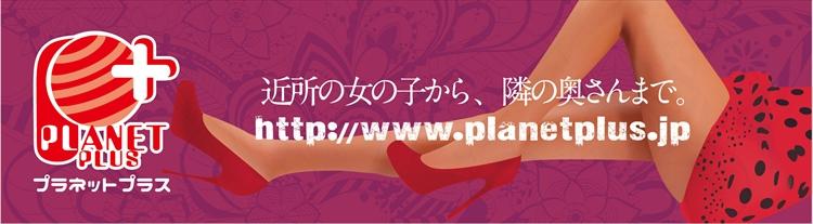 プラネットプラス banner