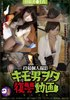 Post personal shooting Kimo baron revenge videos Sumiko Hen & Inou Emisaki Hen DVD version