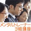 メンタルトレーナー3級講座(認定証発行)