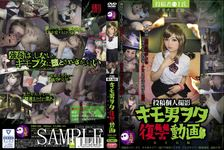 Post personal shooting Kimo baron revenge videos Adachi Hina Hen DVD version