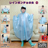Rain Poncho Woman 2 (Pvc Rainwear Fetish play)