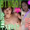 電子写真集・BINGO! #059