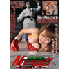 異種格闘技 Mix fight!!〜敗者陵辱マッチ〜 Vol.1