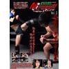 異種格闘技 Mix fight!!〜敗者陵辱マッチ〜 Vol.3