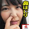 Debutsuka 's face Kawai Good Mayu ⑤ Mugwort Child' s nose picking