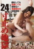 M man document extreme despair 01 24-hour Mari Hosokawa-stop hell