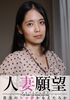 Married woman desire Chihiro 34-year-old desire is restraint 3P