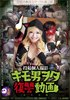Post personal shooting Kimo baron revenge videos Mika Samao Hen & Hiragi Miyabi Hen DVD version
