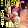 電子写真集・BINGO! #056