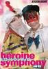 히로인 심포니 vol01