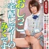 [Latest work] [HD] pee courier delivery lady's moku. Abe No Miku