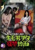 Post personal shooting Kimo baron revenge videos Oriharaeri Hen & Cruz Shijo Hen DVD version