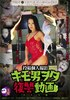 Posted Individual Shooting Liver Man Nerd Revenge Video Takato Yayoi Hen DVD Version