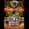 Excretion shop ・ THE ・ Best ・ Hen