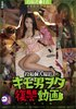 Posted Individual Shooting Liver Man Nerd Revenge Videos Isaki Naomi Hen DVD Version