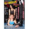 悪役レフェリー ヒールびいきプロレス Vol.1