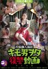 Posted personal shooting Kimo baron revenge videos Himesakina Hen DVD version