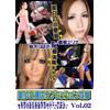 美少女達のサブミッション攻撃 Vol.02