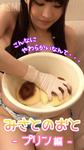 【Misato no Toto】-Pudding version-※ Vertical screen version