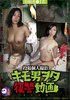 Post personal shooting Kimo baron revenge videos Hanaokaran Hen & Mitsuzonoyukari Hen DVD version
