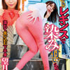 [HD] Rina Mochizuki who has been stained with direct wear leggings